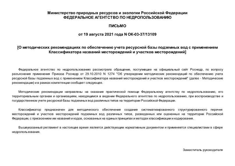 Письмо ОК-03-37/13109 О методических рекомендациях по обеспечению учета ресурсной базы подземных вод с применением Классификатора названий месторождений и участков месторождений