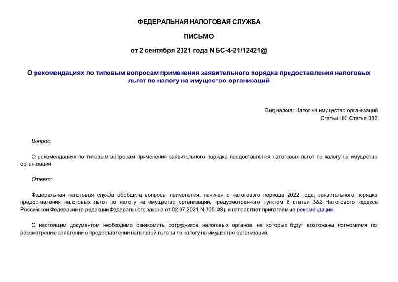 Письмо БС-4-21/12421@ О рекомендациях по типовым вопросам применения заявительного порядка предоставления налоговых льгот по налогу на имущество организаций