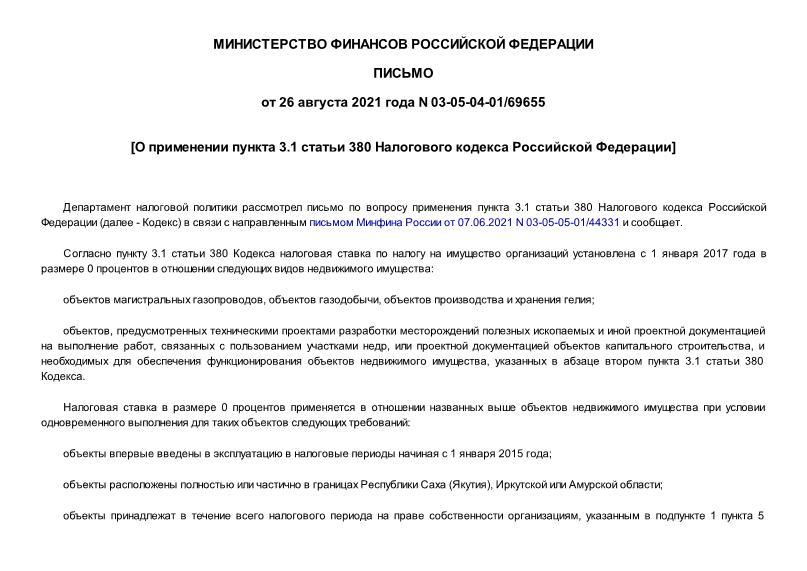 Письмо 03-05-04-01/69655 О применении пункта 3.1 статьи 380 Налогового кодекса Российской Федерации