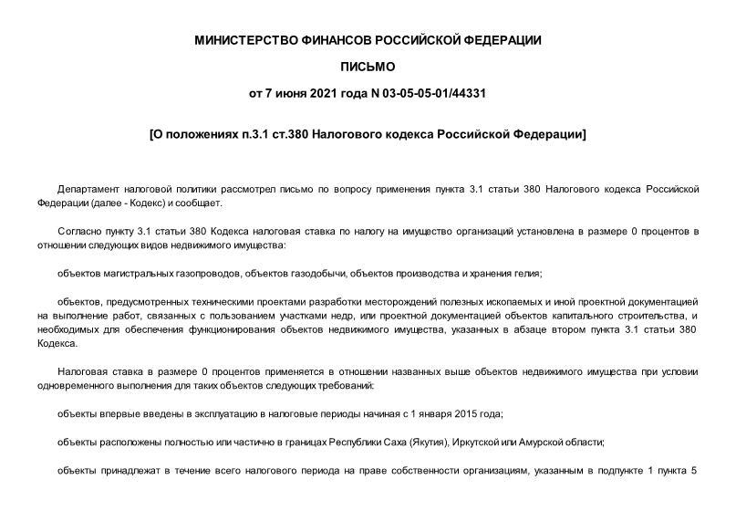Письмо 03-05-05-01/44331 О положениях п.3.1 ст.380 Налогового кодекса Российской Федерации