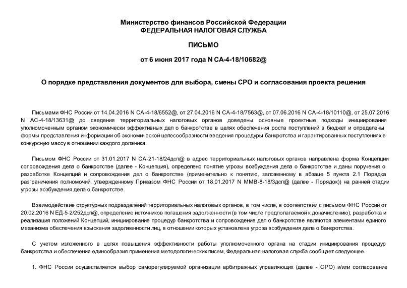 Письмо СА-4-18/10682@ О порядке представления документов для выбора, смены СРО и согласования проекта решения