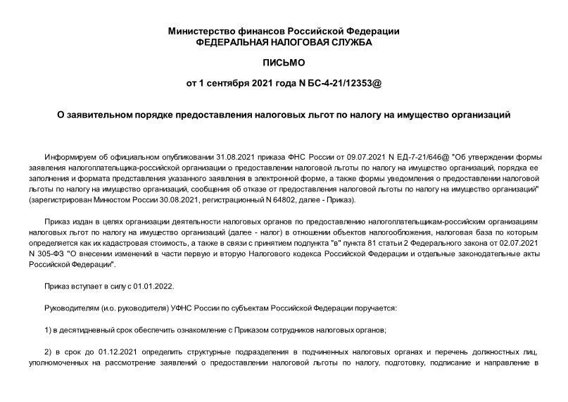 Письмо БС-4-21/12353@ О заявительном порядке предоставления налоговых льгот по налогу на имущество организаций