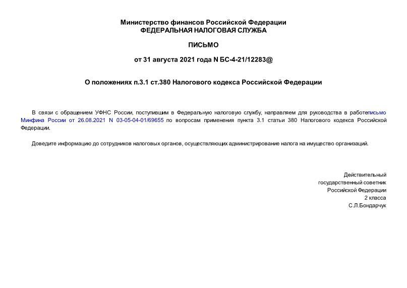Письмо БС-4-21/12283@ О положениях п.3.1 ст.380 Налогового кодекса Российской Федерации