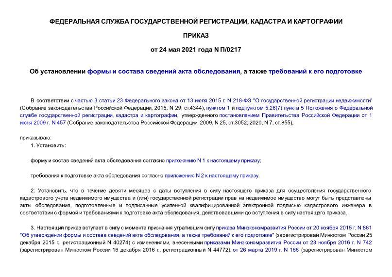 Приказ П/0217 Об установлении формы и состава сведений акта обследования, а также требований к его подготовке