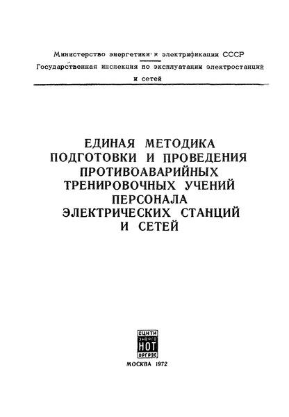 Методика  Единая методика подготовки и проведения противоаварийных тренировочных учений персонала электрических станций и сетей