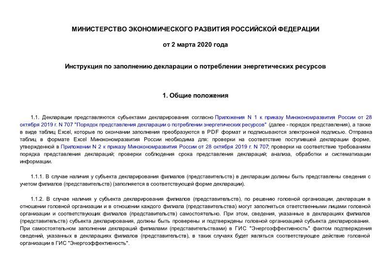 Инструкция  Инструкция по заполнению декларации о потреблении энергетических ресурсов