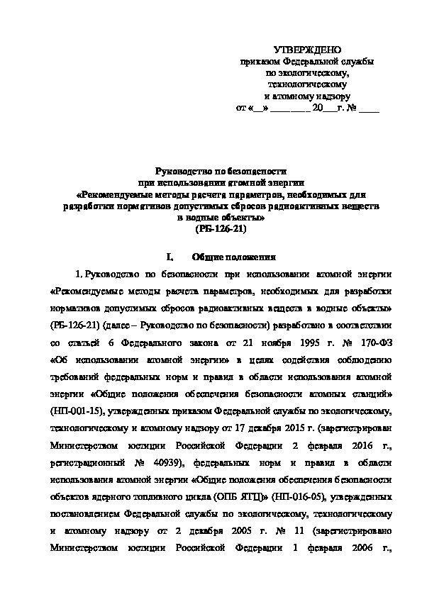 РБ 126-21 Руководство по безопасности при использовании атомной энергии