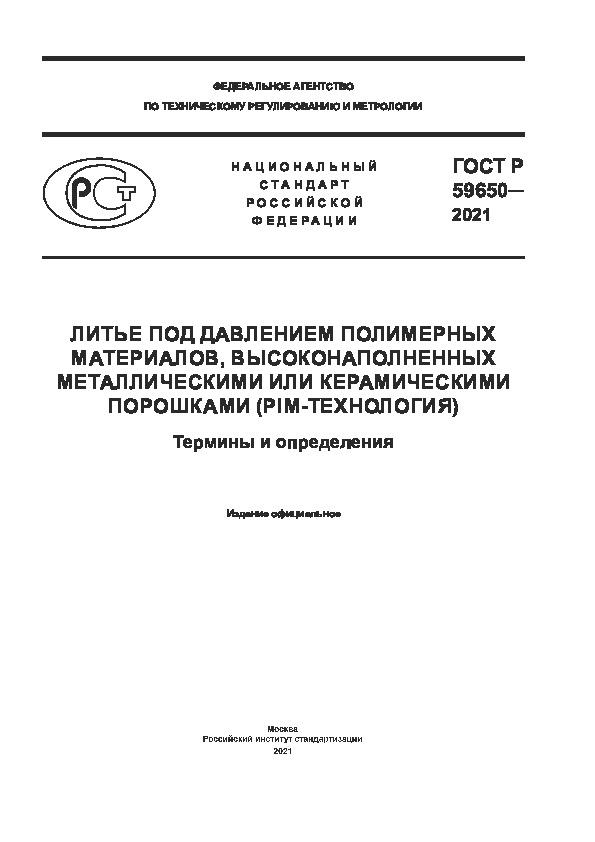 ГОСТ Р 59650-2021 Литье под давлением полимерных материалов, высоконаполненных металлическими или керамическими порошками (PIM – технология). Термины и определения