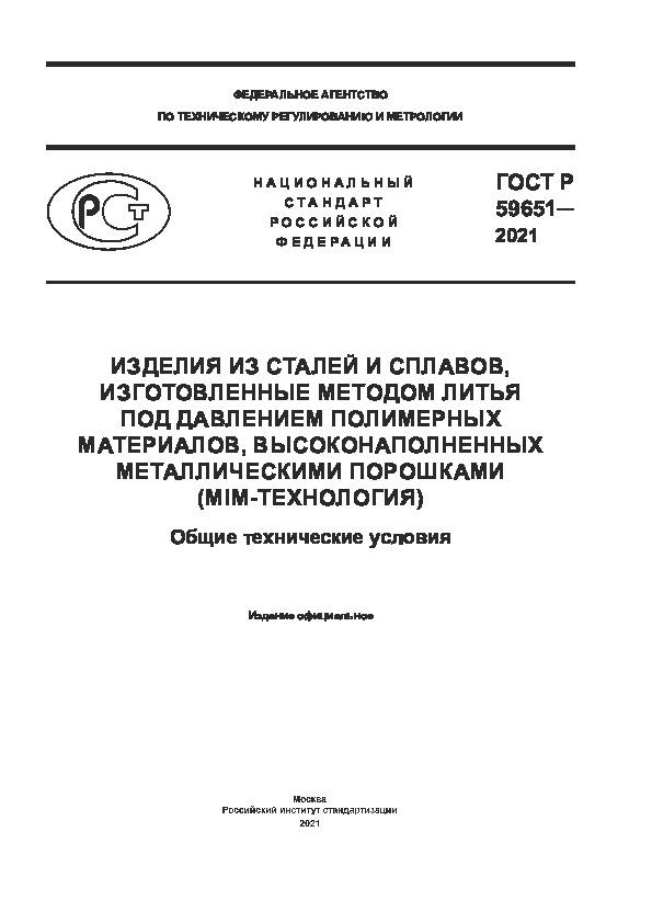 ГОСТ Р 59651-2021 Изделия из сталей и сплавов, изготовленные методом литья под давлением полимерных материалов, высоконаполненных металлическими порошками (MIM-технология). Общие технические условия