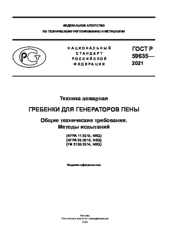 ГОСТ Р 59635-2021 Техника пожарная. Гребенки для генераторов пены. Общие технические требования. Методы испытаний