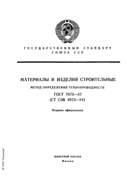 ГОСТ 7076-87 Материалы и изделия строительные. Метод определения теплопроводности