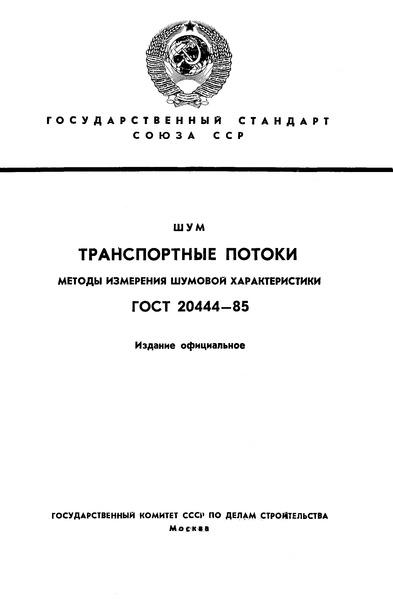 ГОСТ 20444-85 Шум. Транспортные потоки. Методы измерения шумовой характеристики