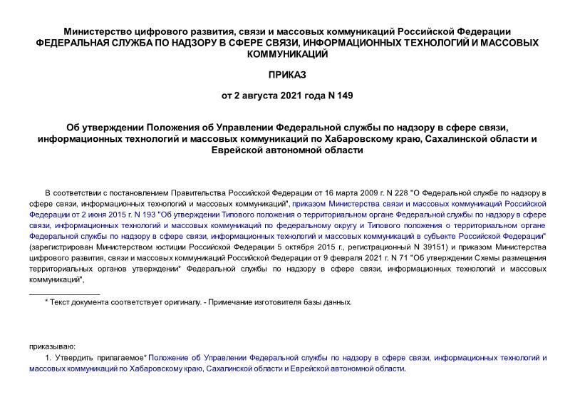 Приказ 149 Об утверждении Положения об Управлении Федеральной службы по надзору в сфере связи, информационных технологий и массовых коммуникаций по Хабаровскому краю, Сахалинской области и Еврейской автономной области