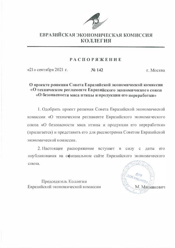 Распоряжение 142 О проекте решения Совета Евразийской экономической комиссии
