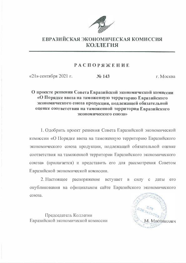 Распоряжение 143 О проекте решения Совета Евразийской экономической комиссии