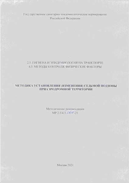 Методические рекомендации 2.5/4.3.0258-21 Методика установления (изменения) седьмой подзоны приаэродромной территории