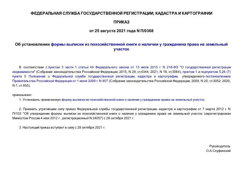 Приказ П/0368 Об установлении формы выписки из похозяйственной книги о наличии у гражданина права на земельный участок
