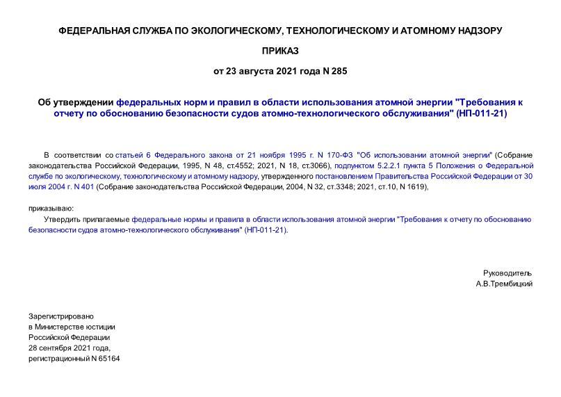 Приказ 285 Об утверждении федеральных норм и правил в области использования атомной энергии