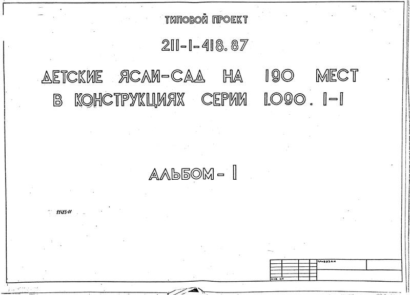 Типовой проект 211-1-418.87 Альбом 1 Архитектурно-строительные чертежи