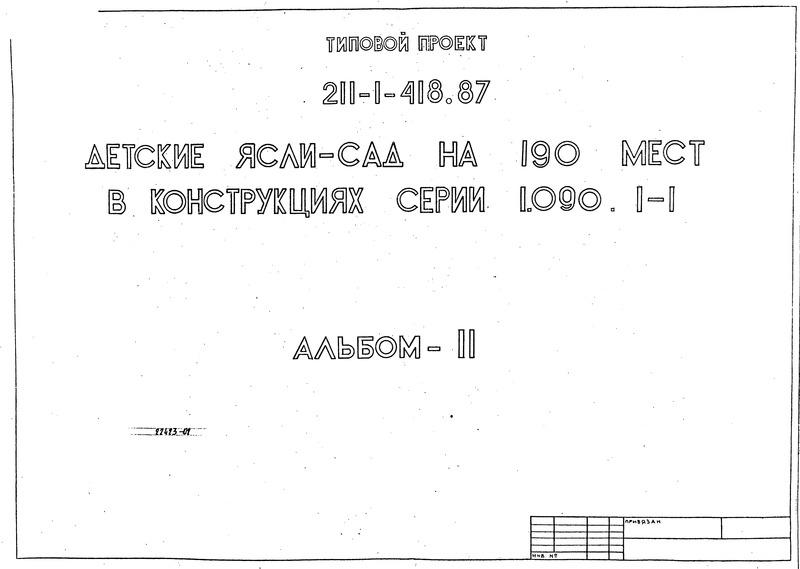 Типовой проект 211-1-418.87 Альбом 2 Санитарно-технические чертежи