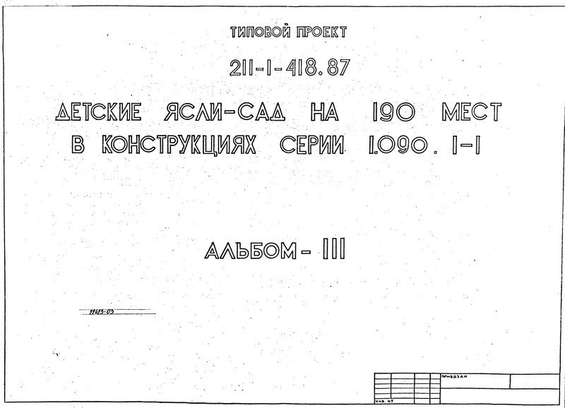 Типовой проект 211-1-418.87 Альбом 3 Электротехнические чертежи