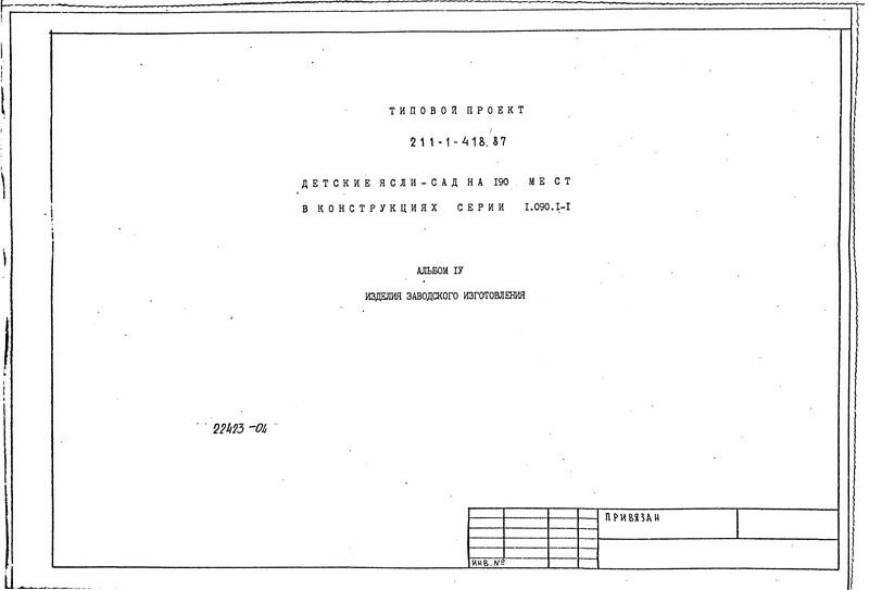 Типовой проект 211-1-418.87 Альбом 4 Изделия заводского изготовления