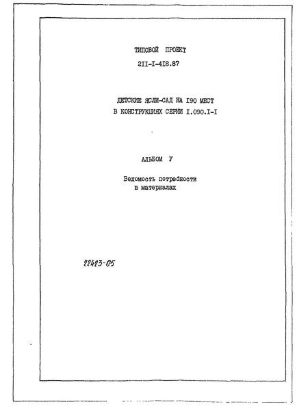 Типовой проект 211-1-418.87 Альбом 5 Ведомость потребности в материалах
