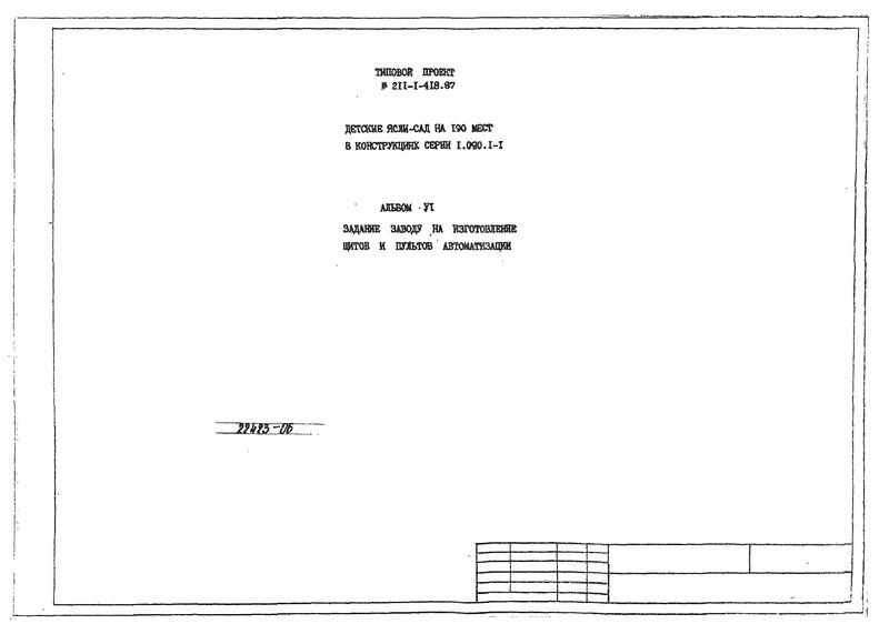Типовой проект 211-1-418.87 Альбом 6 Задание заводу на изготовление щитов и пультов автоматизации