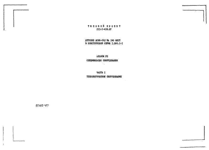 Типовой проект 211-1-418.87 Альбом 7 Часть1 Спецификация оборудования. Технологическое оборудование