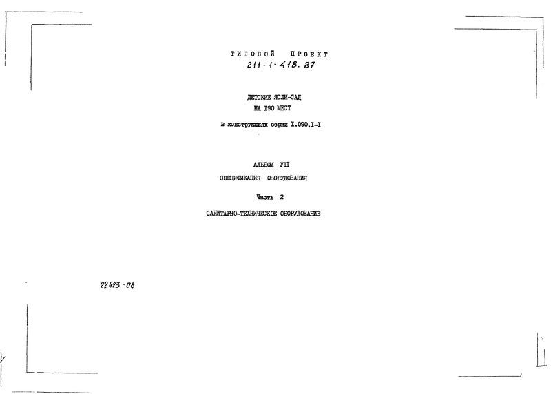 Типовой проект 211-1-418.87 Альбом 7 Часть 2 Спецификация оборудования. Санитарно-техническое оборудование