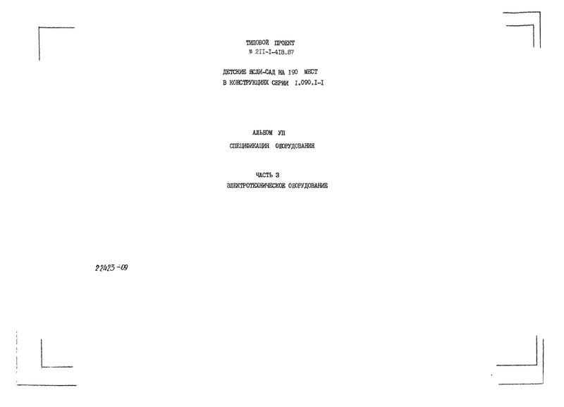 Типовой проект 211-1-418.87 Альбом 7 Часть 3 Спецификация оборудования. Электротехническое оборудование