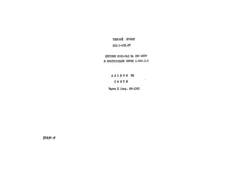 Типовой проект 211-1-418.87 Альбом 8 Часть 2 Сметы