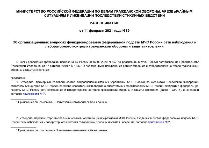 Распоряжение 89 Об организационных вопросах функционирования федеральной подсети МЧС России сети наблюдения и лабораторного контроля гражданской обороны и защиты населения
