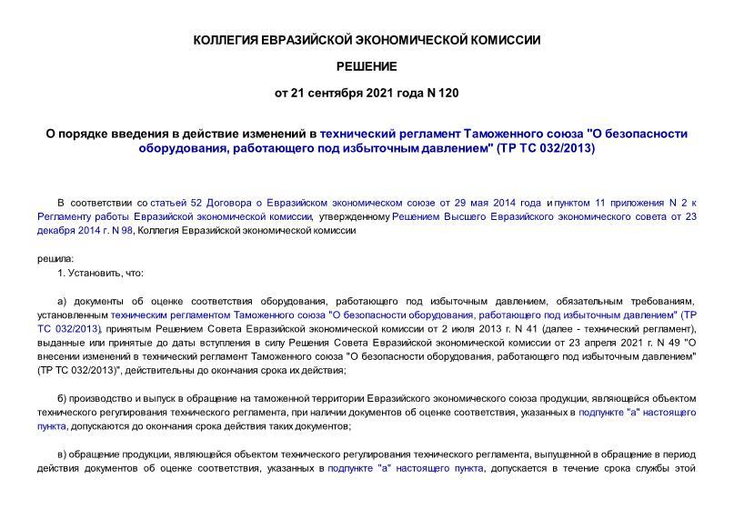 Решение 120 О порядке введения в действие изменений в технический регламент Таможенного союза