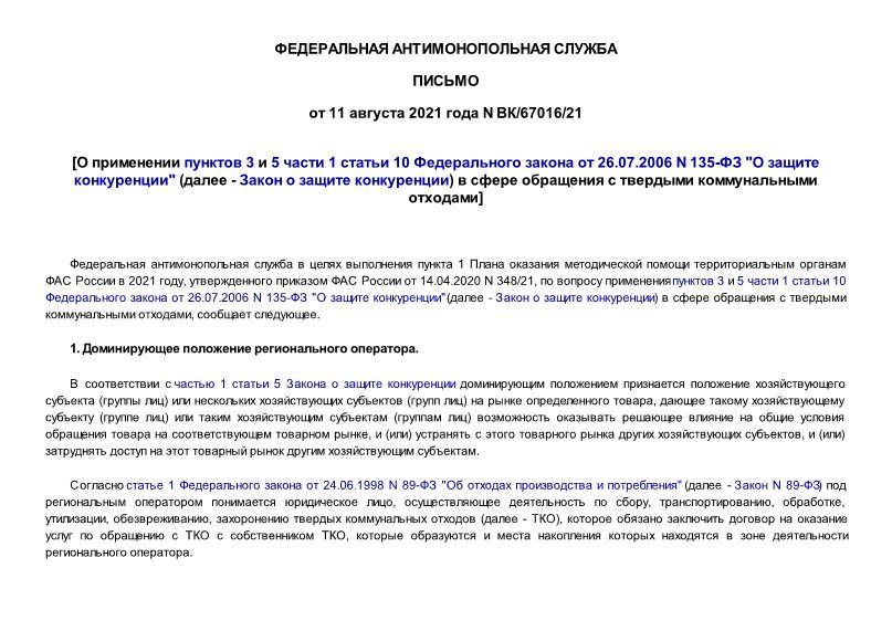 Письмо ВК/67016/21 О применении пунктов 3 и 5 части 1 статьи 10 Федерального закона от 26.07.2006 N 135-ФЗ