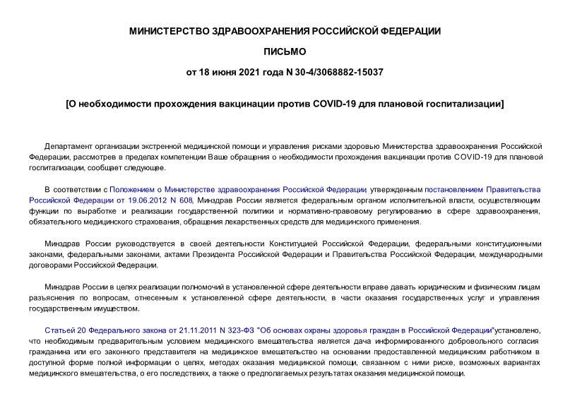 Письмо 30-4/3068882-15037 О необходимости прохождения вакцинации против COVID-19 для плановой госпитализации