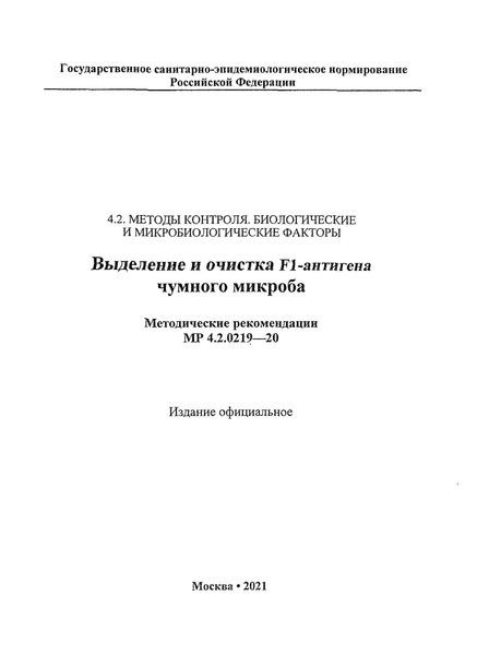 Методические рекомендации 4.2.0219-20 Выделение и очистка F1 антигена чумного микроба