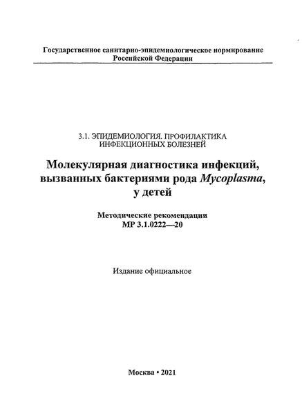 Методические рекомендации 3.1.0222-20 Молекулярная диагностика инфекций, вызванных бактериями рода Mycoplasma у детей