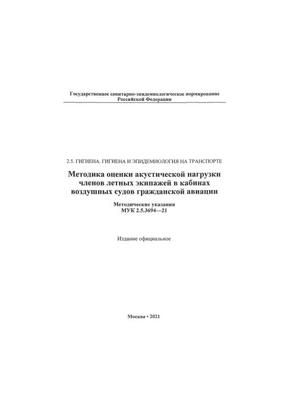 МУК 2.5.3694-21 Методика оценки акустической нагрузки членов летных экипажей в кабинах воздушных судов гражданской авиации