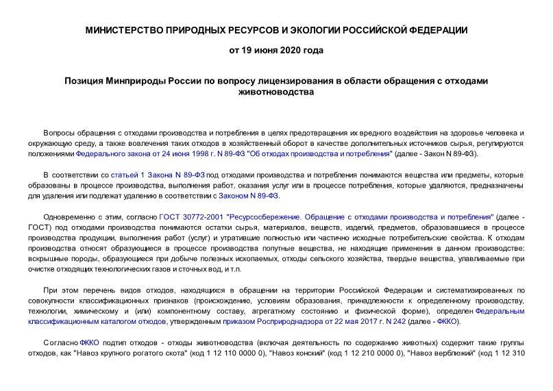 Информация  Позиция Минприроды России по вопросу лицензирования в области обращения с отходами животноводства