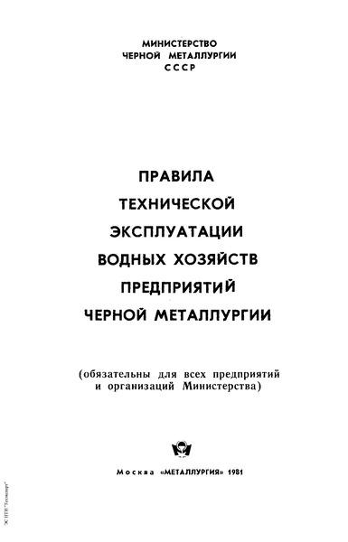 Правила  Правила технической эксплуатации водных хозяйств предприятий черной металлургии