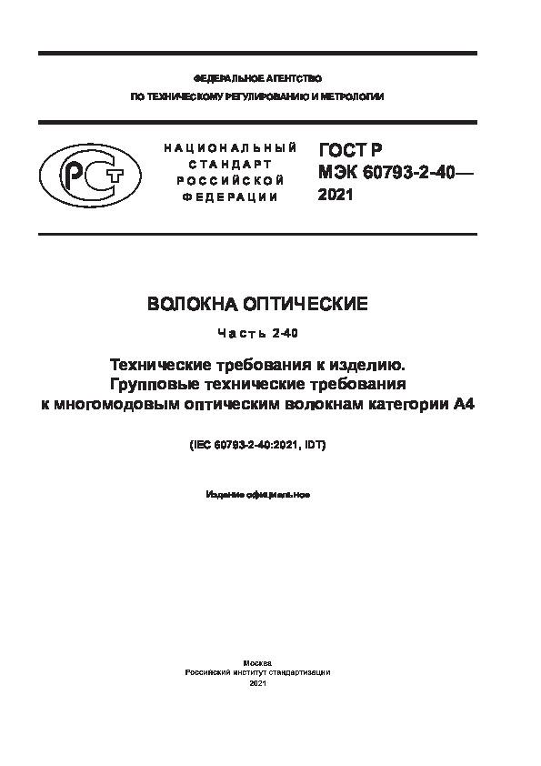 ГОСТ Р МЭК 60793-2-40-2021 Волокна оптические. Часть 2-40. Технические требования к изделию. Групповые технические требования к многомодовым оптическим волокнам категории А4