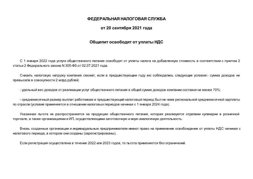 Информация  Общепит освободят от уплаты НДС