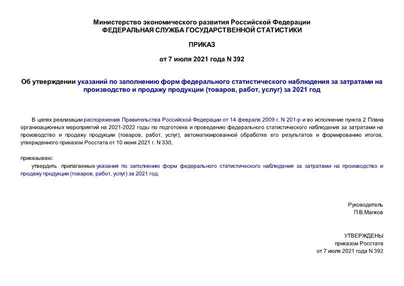Приказ 392 Об утверждении указаний по заполнению форм федерального статистического наблюдения за затратами на производство и продажу продукции (товаров, работ, услуг) за 2021 год