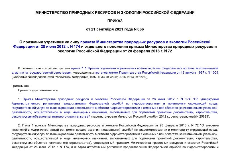 Приказ 666 О признании утратившими силу приказа Министерства природных ресурсов и экологии Российской Федерации от 28 июня 2012 г. N 174 и отдельного положения приказа Министерства природных ресурсов и экологии Российской Федерации от 28 февраля 2018 г. N 72