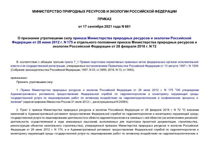 Приказ 661 О признании утратившими силу приказа Министерства природных ресурсов и экологии Российской Федерации от 28 июня 2012 г. N 175 и отдельного положения приказа Министерства природных ресурсов и экологии Российской Федерации от 28 февраля 2018 г. N 72