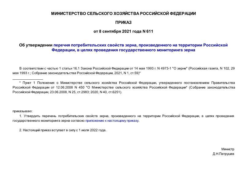 Приказ 611 Об утверждении перечня потребительских свойств зерна, произведенного на территории Российской Федерации, в целях проведения государственного мониторинга зерна