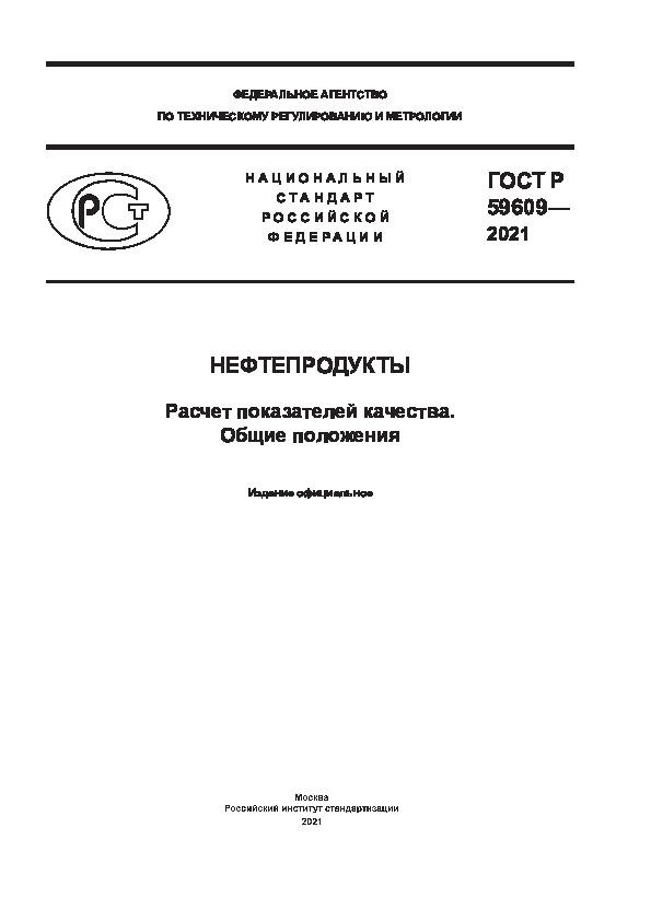 ГОСТ Р 59609-2021 Нефтепродукты. Расчет показателей качества. Общие положения