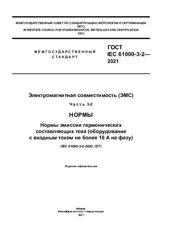 ГОСТ IEC 61000-3-2-2021 Электромагнитная совместимость (ЭМС). Часть 3-2. Нормы. Нормы эмиссии гармонических составляющих тока (оборудование с выходным током не более 16 А на фазу)