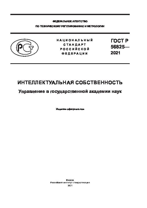 ГОСТ Р 56825-2021 Интеллектуальная собственность. Управление в государственной академии наук